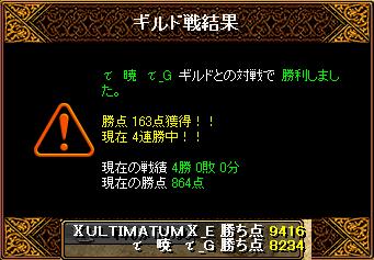0226_暁_G5