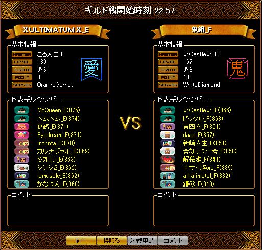 0305_鬼組_F2