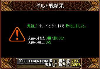 0305_鬼組_F5