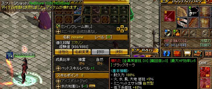 0314_闘士鏡失敗