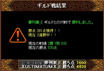 0329_夢列車_E5