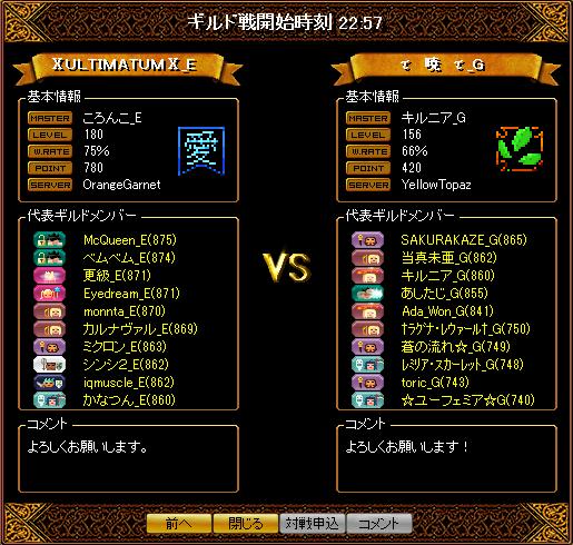 0402_暁_G2