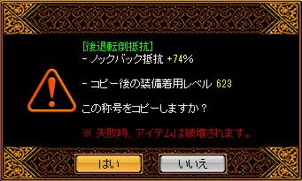 041704_ノクバ付加