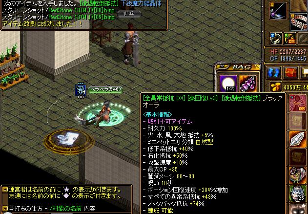 041705_ノクバ付加成功