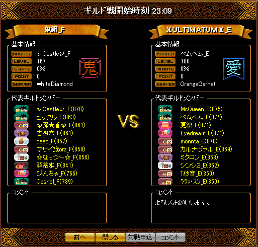 0419_鬼組_F2