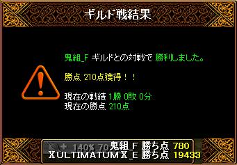 0419_鬼組_F5