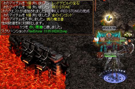0508_テイマ鏡GET
