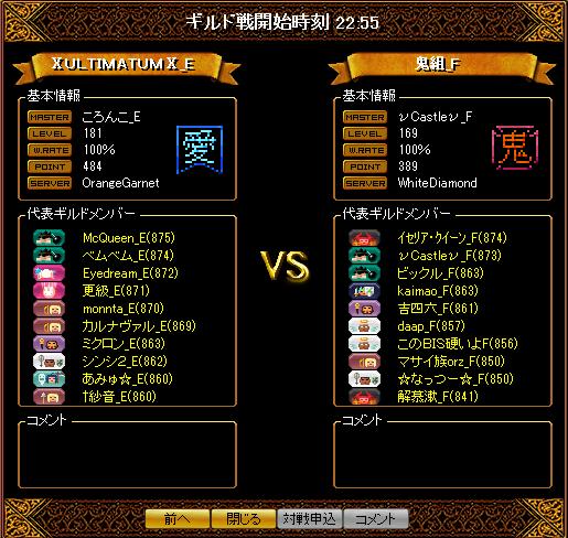 0521_鬼組_F2