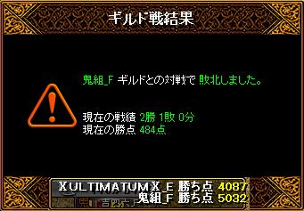 0521_鬼組_F5