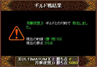 0526_月華夜想_D5
