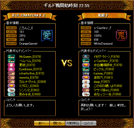 0604_鬼組_F2