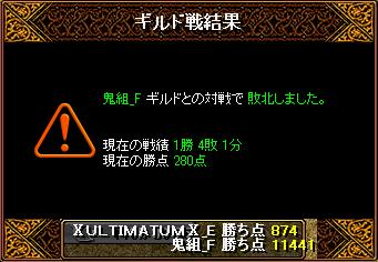 0604_鬼組_F5
