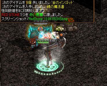 0605_闘士鏡GET