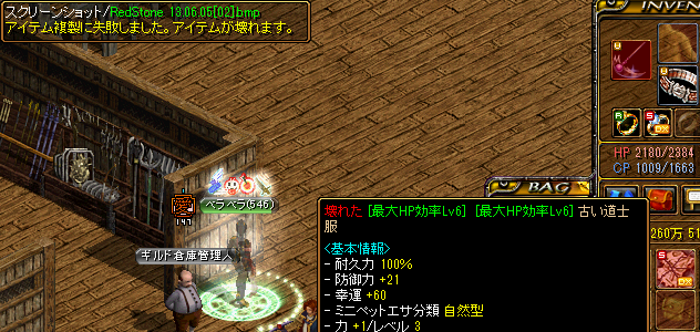 0605_闘士鏡失敗
