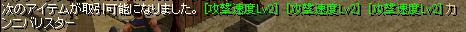 0611_T速度カンニ解除