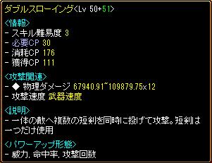 061112_ダメ