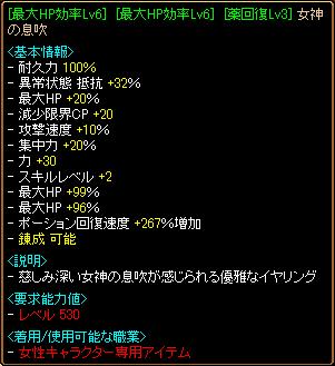 070101_WHP薬女神