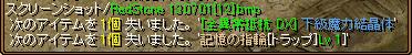 070106_全異常トラップ