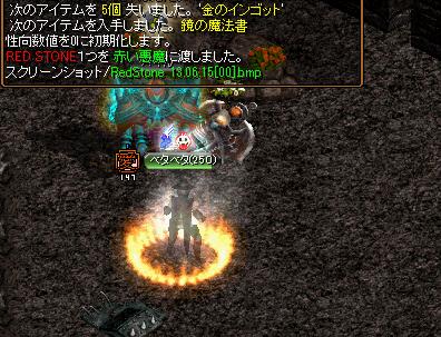 0615_シフ鏡GET