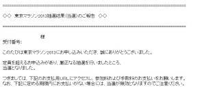 tokyoマラソン02