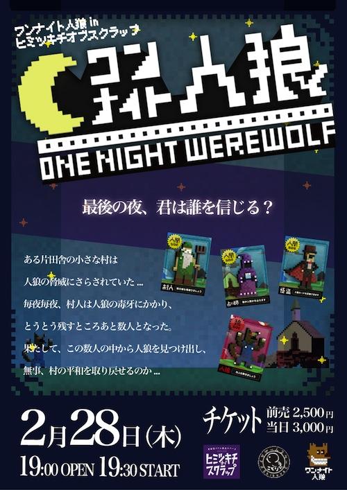 1nitejinro_poster_SCRAP_EVENT1.jpg