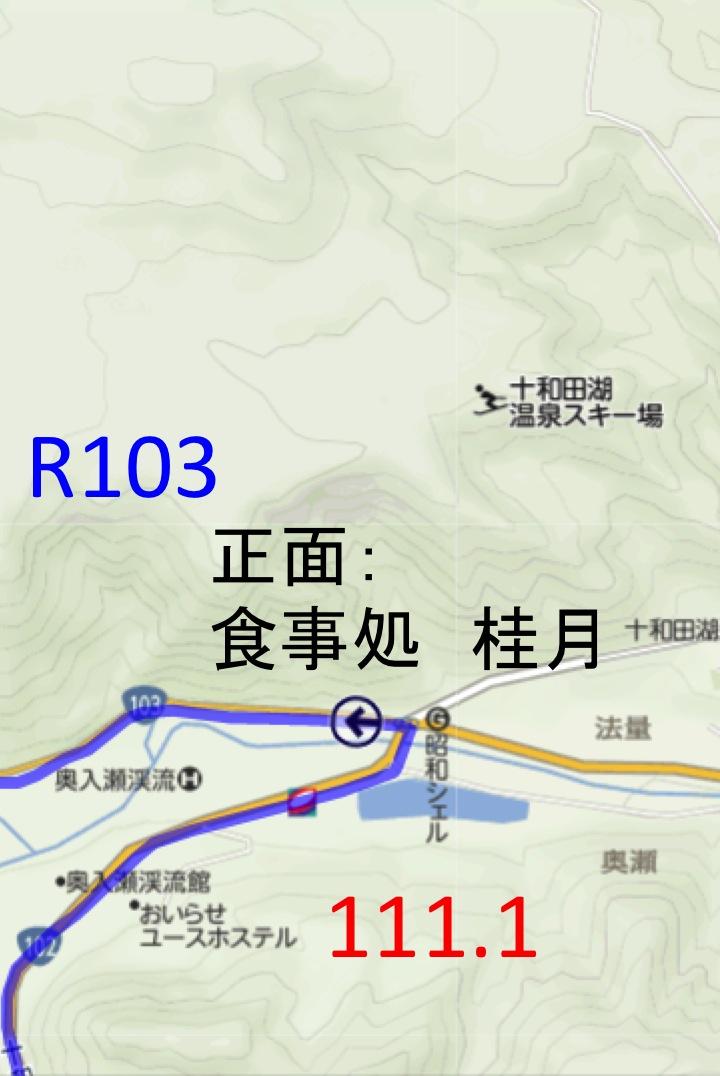 十和田200Qseat16