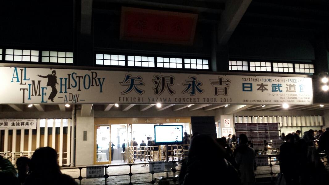 日本武道館 最終日