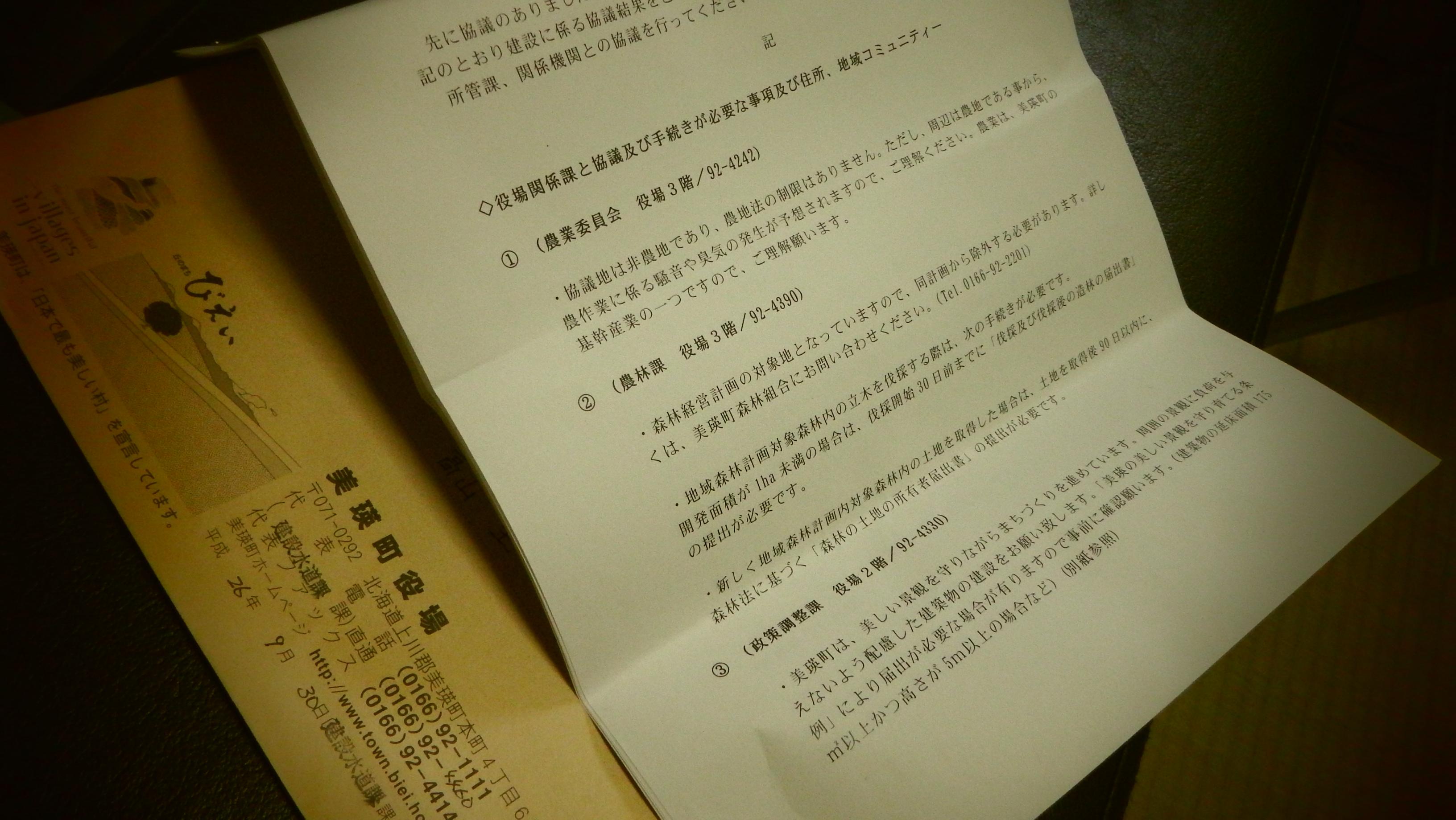 事前協議の書類