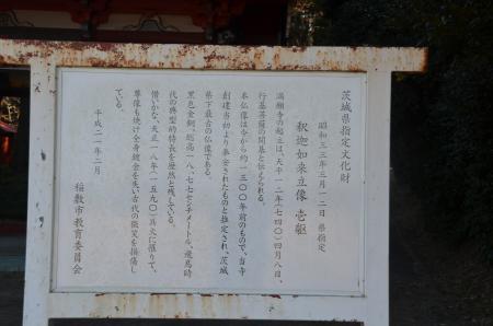 20130110満願寺01
