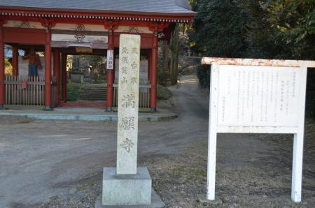 20130110満願寺02