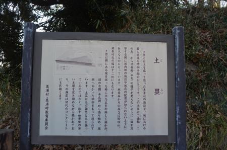 20130110木原城址08