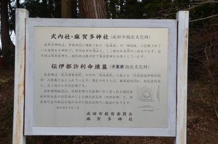 麻賀多神社 成田船形02