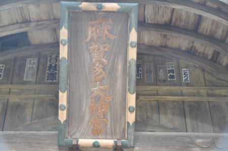 麻賀多神社 成田船形06