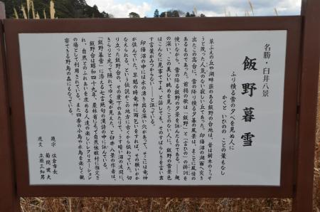 20130126 飯野暮雪01