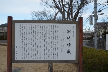 20130126 洲崎晴嵐01