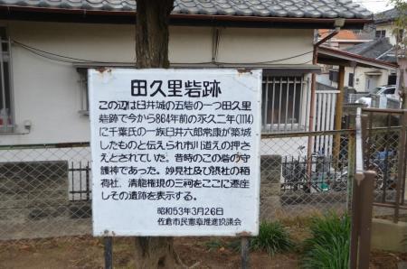 20130126 田久里砦01