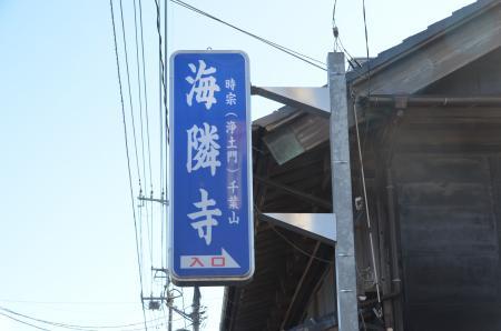 20130127海隣寺02