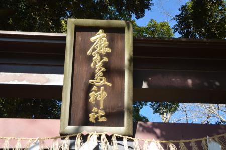 20130127麻賀多神社 鏑木05