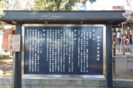 20130127麻賀多神社 鏑木03