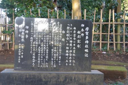 20130202麻賀多神社大蛇15