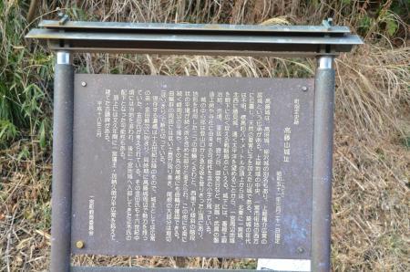20130203高藤山城址01