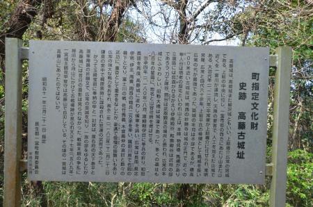 20130203高藤山城址13