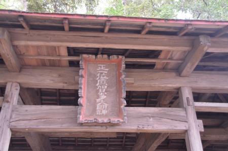 20130204麻賀多神社 富里新橋09