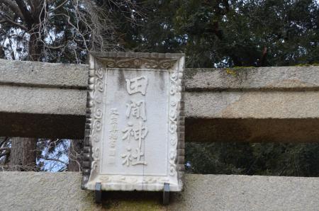 20130207田間城址02