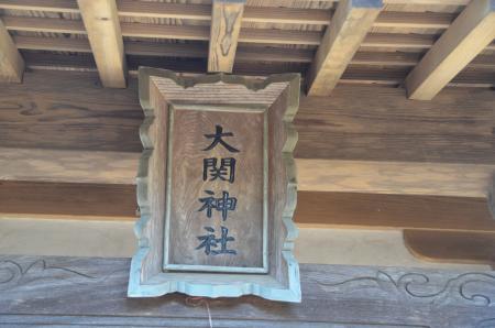 20130207大関城址03