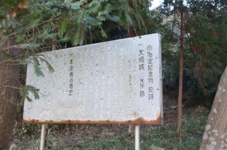 20130210大崎城址03