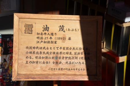 20130210佐原ひなめぐり39