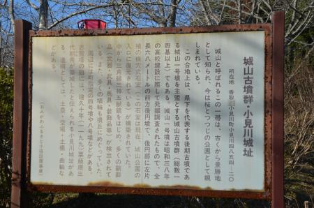20130211小見川城址26