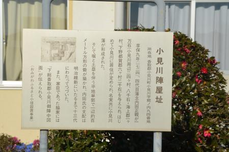 20130211小見川陣屋05