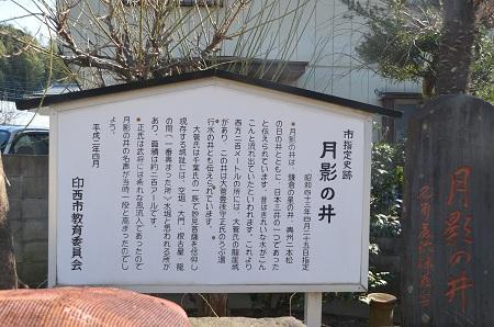 20130211月影の井04